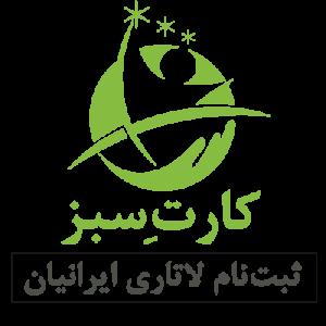کارت سبز | ثبت نام لاتاری ایرانیان