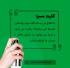 رعایت نکات بهداشتی در مجموعه کارت سبز