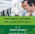 پاسخگویی آنلاین و ارائه خدمات در ایام نوروز